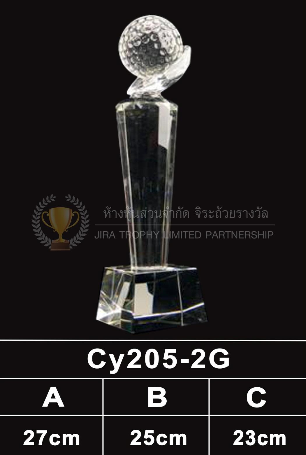 ถ้วยรางวัลคริสตัล CY205-2G
