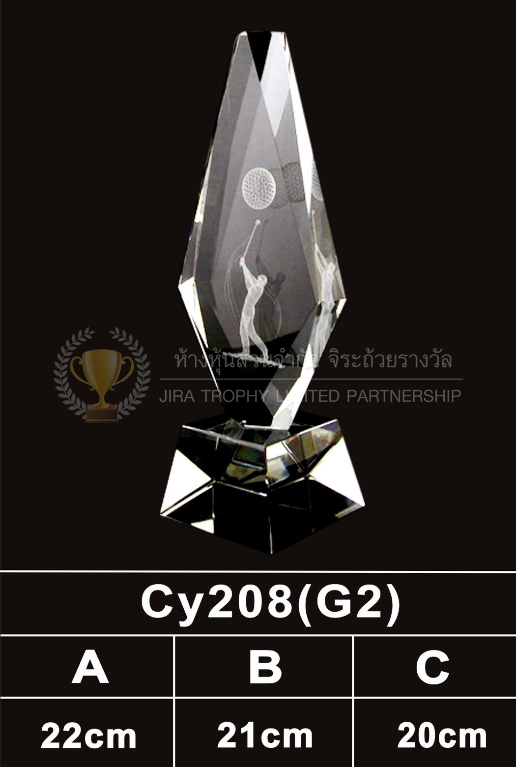 ถ้วยรางวัลคริสตัล CY208-G2