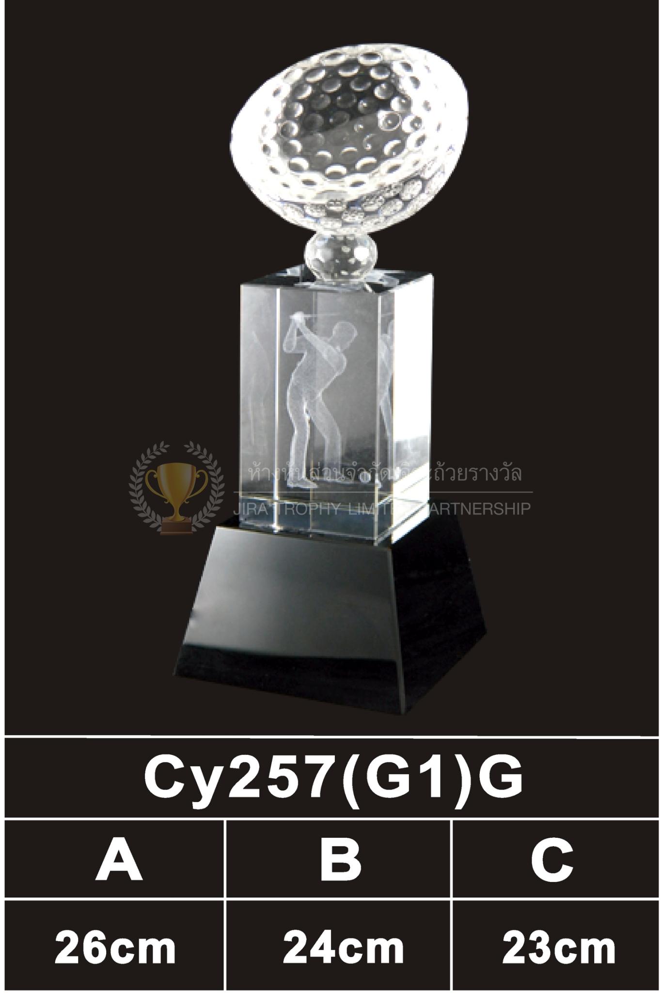 ถ้วยรางวัลคริสตัล CY257-G1