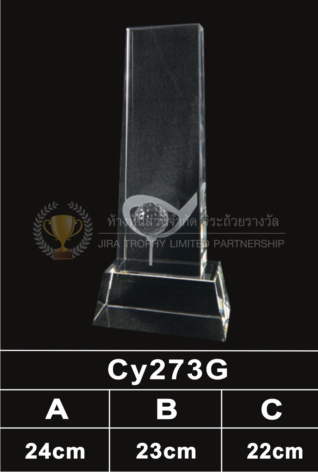 ถ้วยรางวัลคริสตัล CY273G