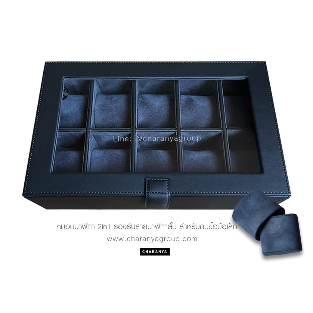 10 PIECE WATCH BOX กล่องนาฬิกา 10 เรือน หมอน 2in1 รองรับสายนาฬิกาสั้นสำหรับคนข้อมือเล็ก