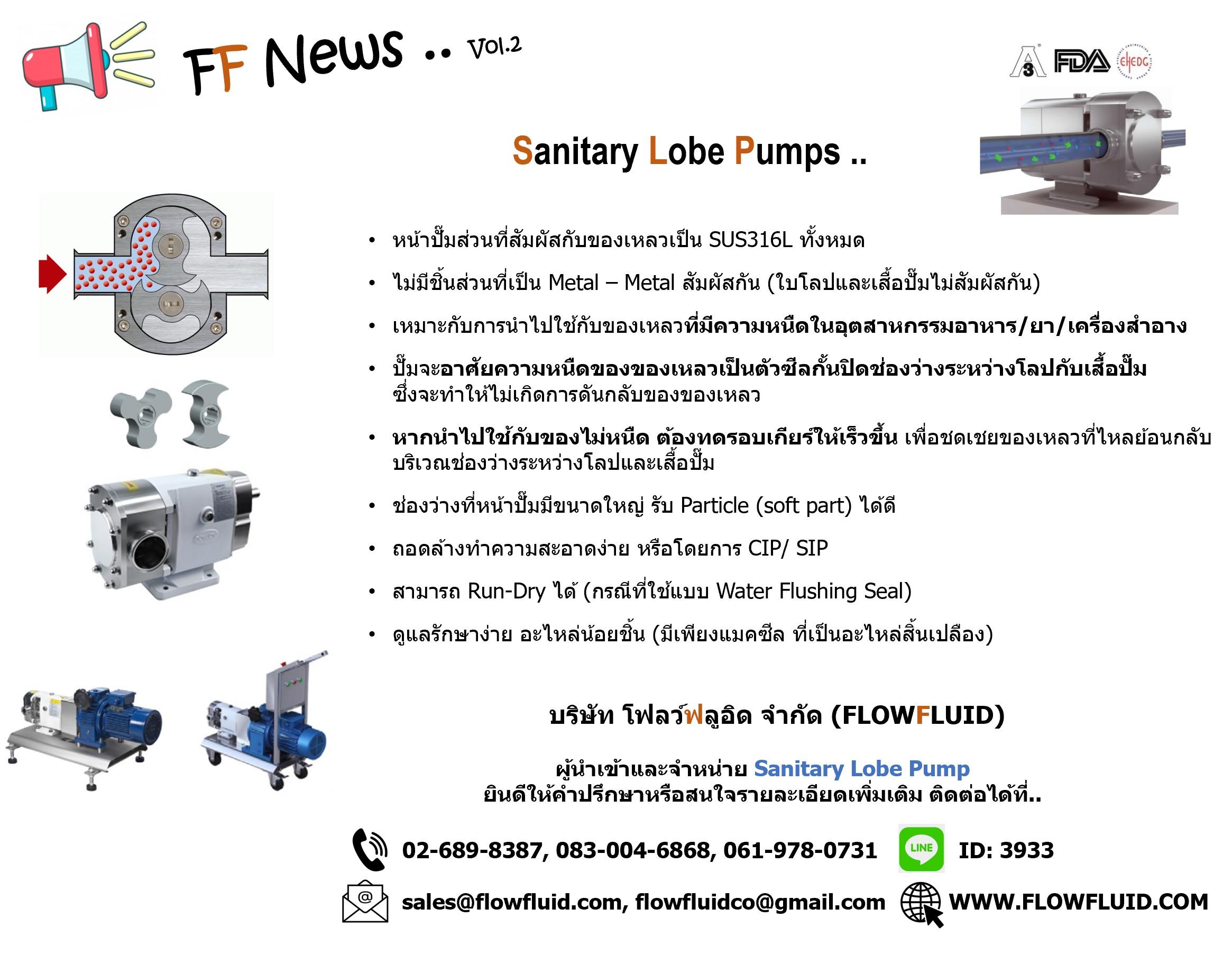 Sanitary Lobe Pump