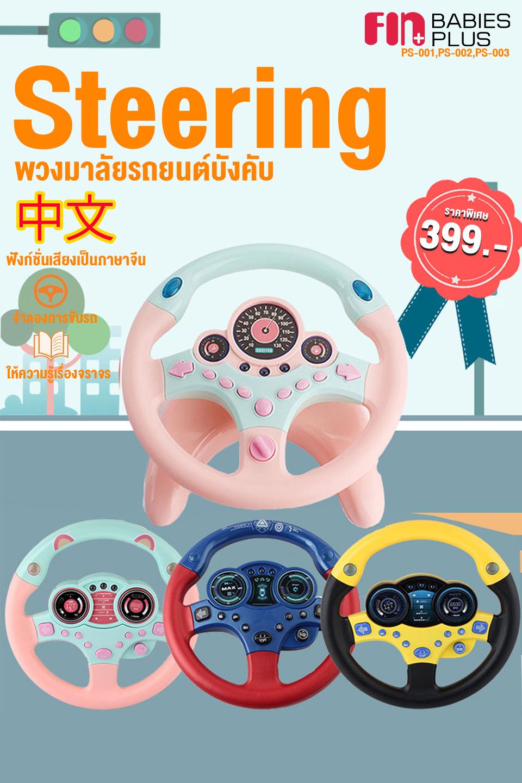 FIN พวงมาลัยรถยนต์บังคับสุดชิคสำหรับเจ้าหนู บังคับได้จริง ฟังก์ชันเป็นเสียงภาษาจีน PS-001