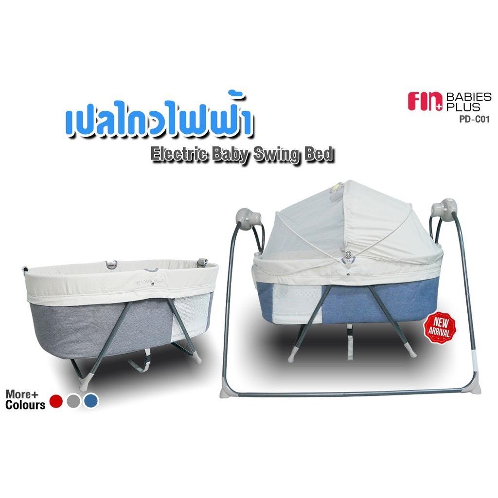 FIN BABIESPLUS เปลไกวไฟฟ้า Electric Baby Swing Bed รุ่น PD-C