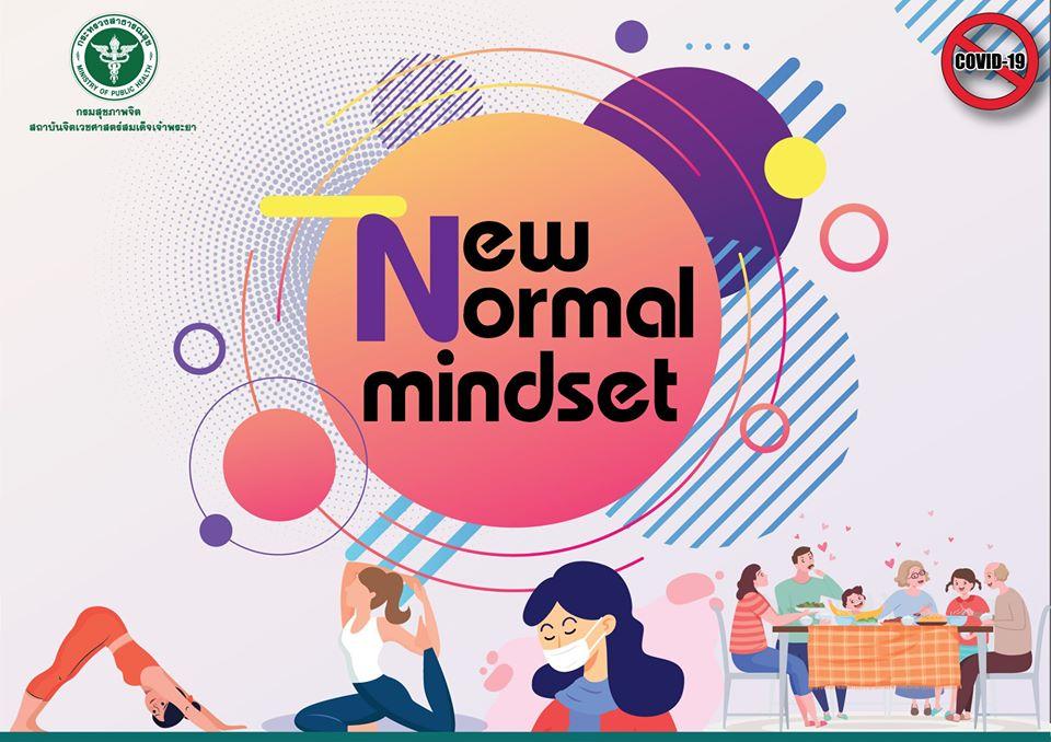 New Normal mindset ชีวิตวิถีใหม่ เพื่อป้องกันสุขภาพให้ห่างไกลจากโควิด-19