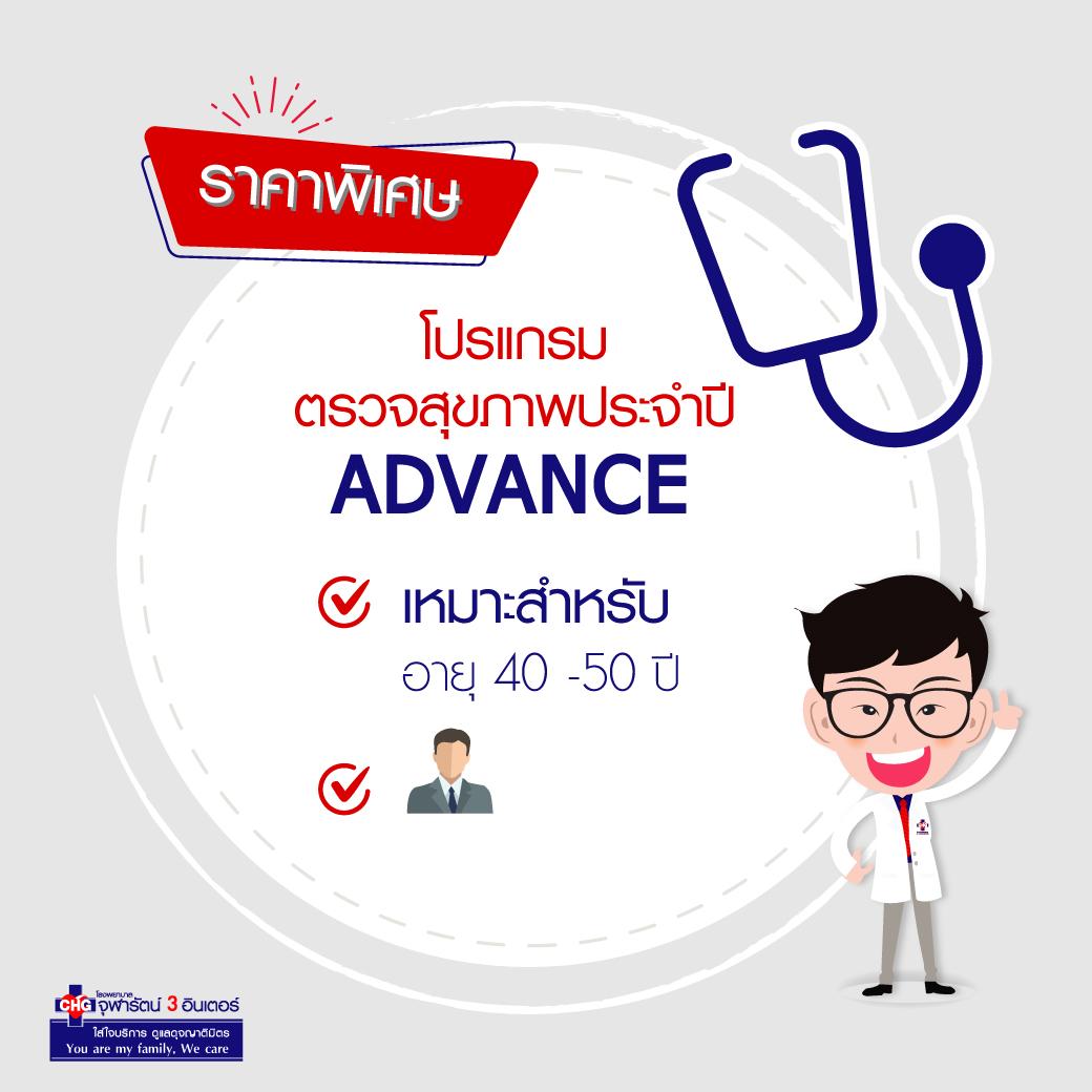 โปรแกรมตรวจสุขภาพพื้นฐาน (Advance Program)