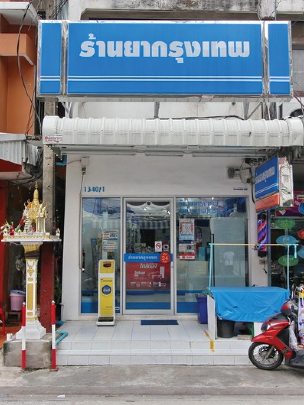 ช่องทางจัดจำหน่าย ร้านยากรุงเทพ