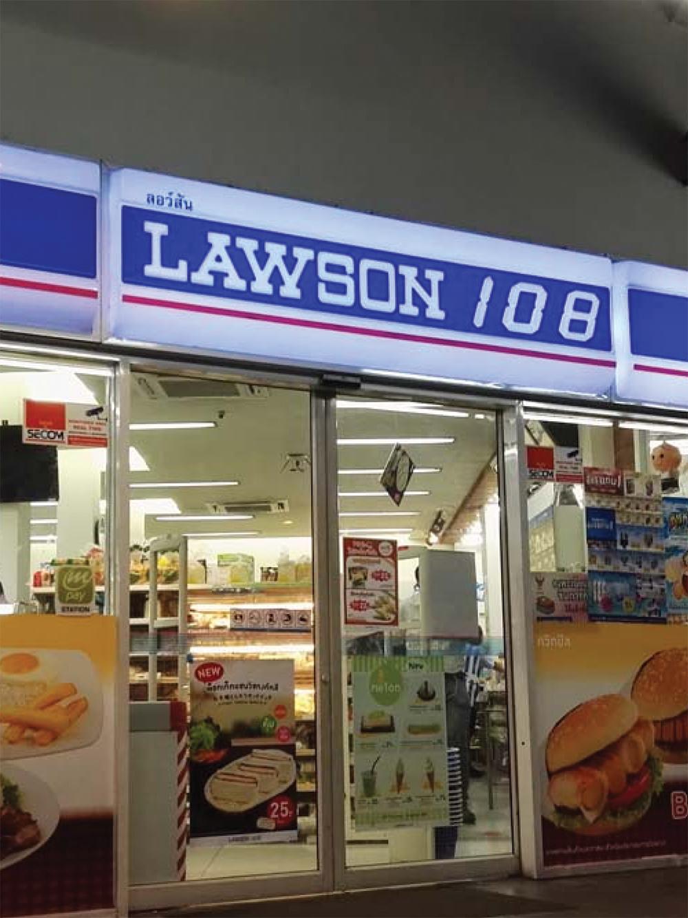 ช่องทางจัดจำหน่าย LAWSON 108