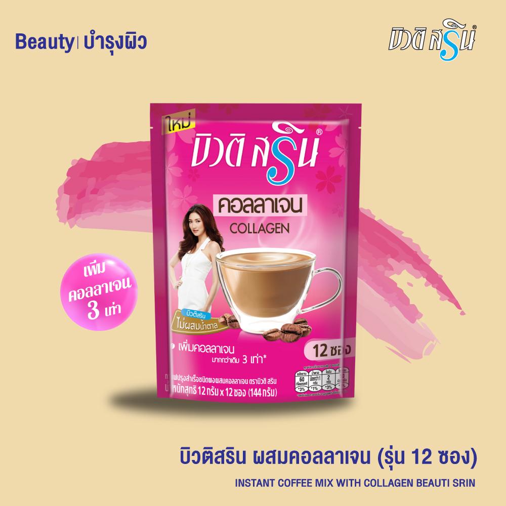 Beauti Srin Collagen 10in1 กาแฟบิวติสริน คอลลาเจน 10 อิน 1