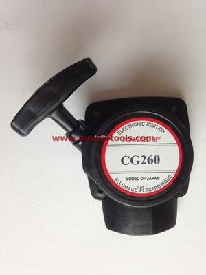 The starter kit CG260 (trapezoid)