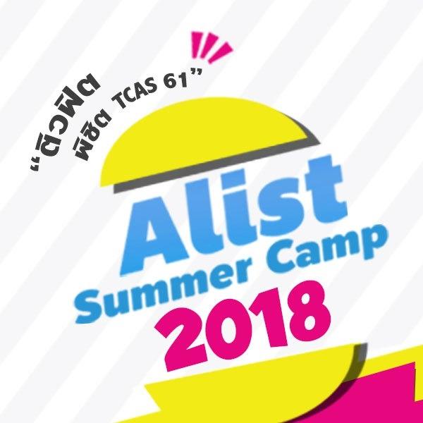 ALIST SUMMER CAMP 2018