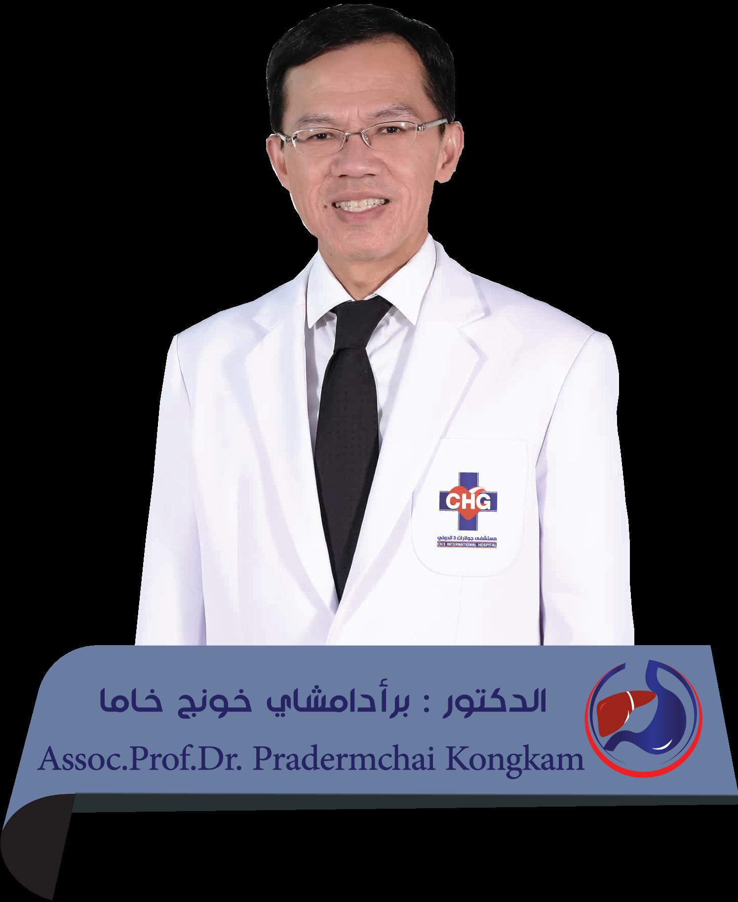 من اطبائنا