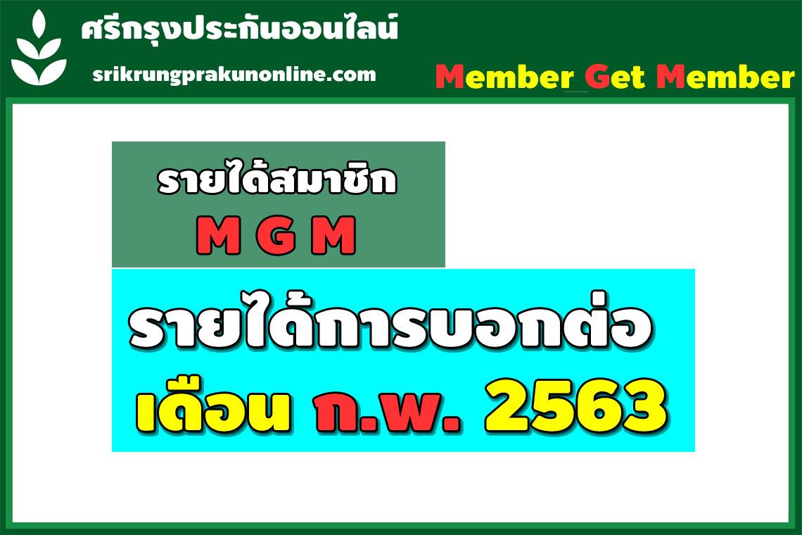 ค่าสายงาน+แนะนำ 1-29 ก.พ. 2563