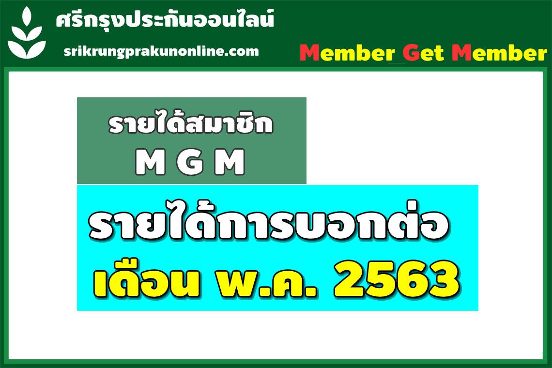ค่าสายงาน + แนะนำ 1-31 พ.ค. 2563