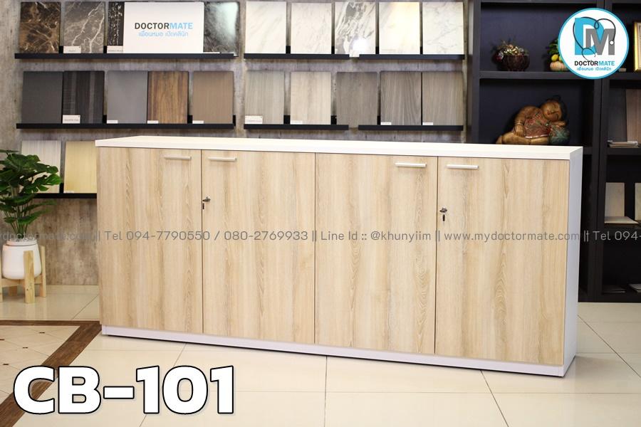 ตู้เอกสาร ตู้เก็บของ ในคลินิก หรือหลังเคาน์เตอร์