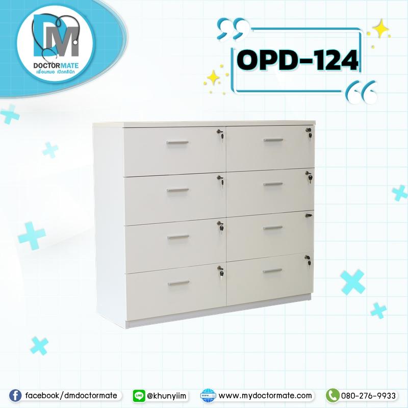 ตู้เก็บ OPD 8 ลิ้นชัก