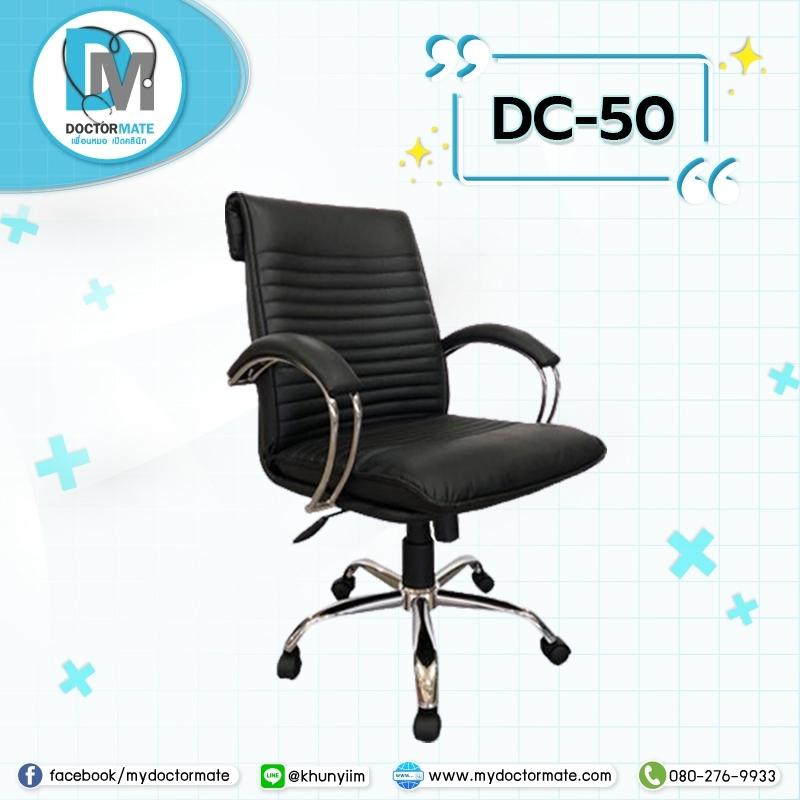เก้าอี้สำนักงาน เก้าอี้เจ้าหน้าที่ เก้าอี้แพทย์ เก้าอี้ขาล้อ