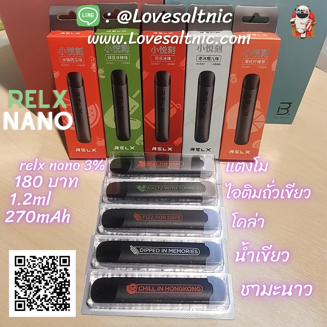 Relx Nano นิค 3% 180 บาท ฟรีส่ง ซื้อครบ 4 แท่ง พอตใช้แล้วทิ้ง บรรจุน้ำยา 1.4 ml แบต 270 mAh