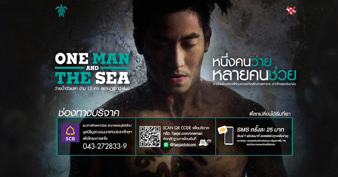 """ยามาฮ่าสนับสนุนโครงการ """"ONE MAN AND THE SEA"""" พร้อมส่ง WaveRunner ซัพพอร์ต """"โตโน่"""""""