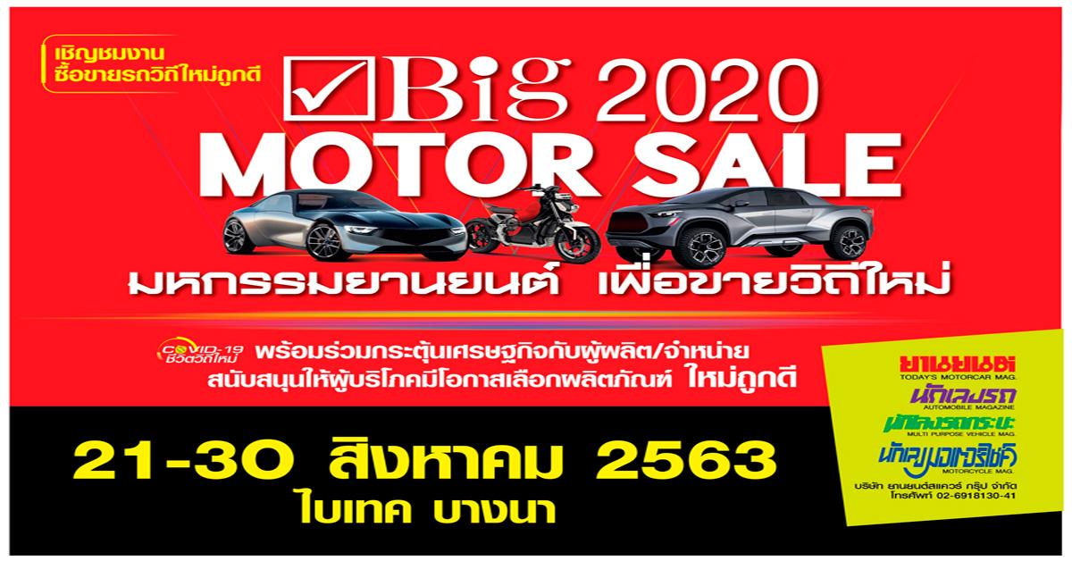 Big Motor Sale 2020 งานขายรถวิถีใหม่ จัดใหญ่กระหึ่มเมือง   ระดมโปรถูก แคมเปญเด็ด  ช่วยขับเคลื่อนเศรษฐกิจไทย ไม่ไปไม่ได้แล้ว  21-30 สิงหาคมนี้ ที่ไบเทค บางนา