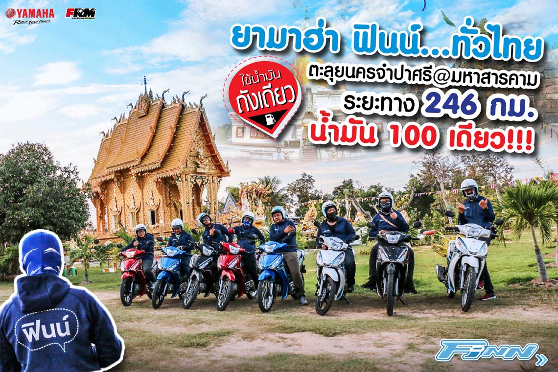 ยามาฮ่าฟินน์ทั่วไทย ใช้น้ำมันถังเดียว ตะลุยนครจำปาศรี@มหาสารคาม ระยะทาง 246 กม. น้ำมัน 100 เดียว!!!