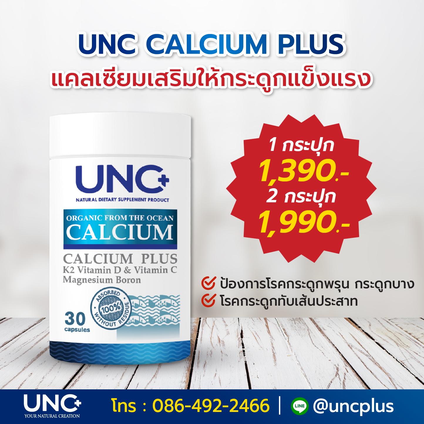 UNC CALCIUM 1 ชิ้น