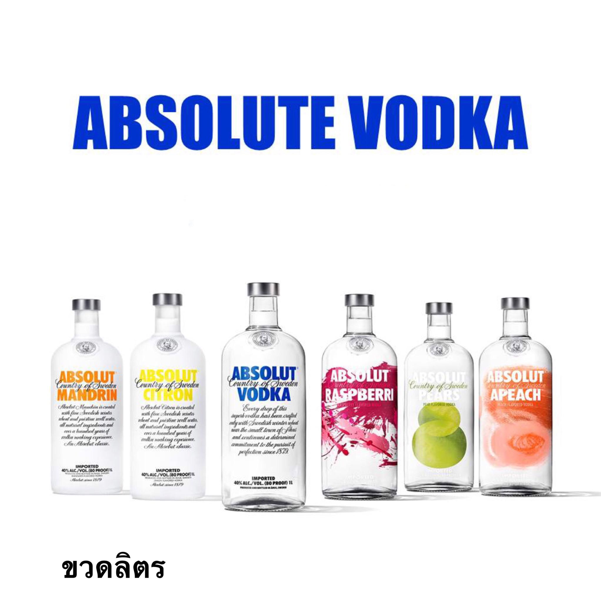 Absolute vodka 1L ทุกรส