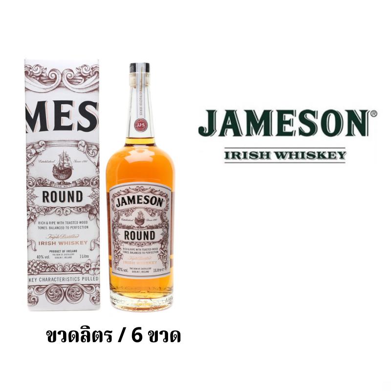 Jameson Round 1 L ลัง 6 ขวด