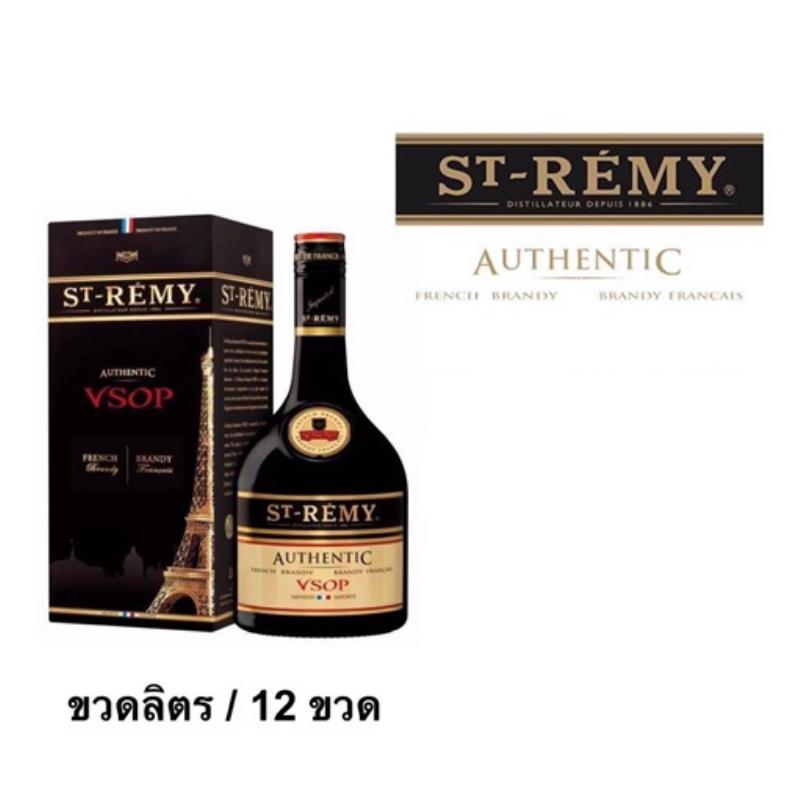 ST-REMY VSOP FRENCH BRANDY 1L ลัง 12 ขวด