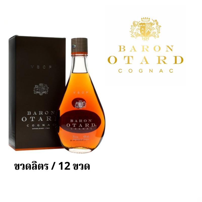VSOP baron otard cognac 1L ลัง 12 ขวด