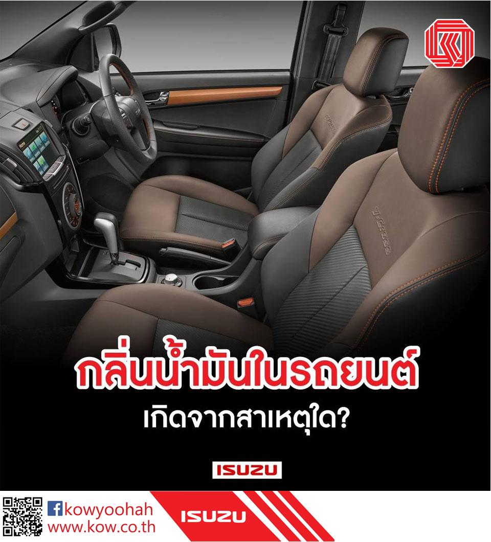 กลิ่นในรถเป็นอีกหนึ่งสิ่งที่เราต้องหมั่นสังเกตให้ดีโดยเฉพาะกลิ่นน้ำมันรถ ส่วนใหญ่มักเกิดกับรถที่มีอายุการใช้งานใช้งานมากพอสมควรหรือมักเกิดขึ้นกับรถเก่า สามารถตรวจสอบด้วยตนเองง่ายๆ ดังนี้