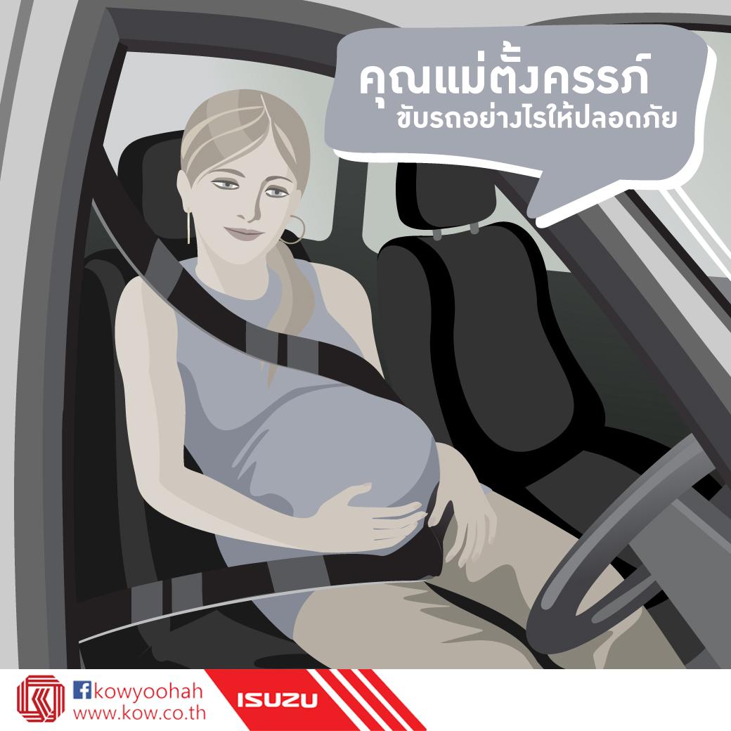 สำหรับคุณผู้หญิงที่ตั้งครรภ์และมีความจำเป็นต้องเดินทาง ด้วยการขับรถ วันนี้มีวิธีการขับรถอย่างปลอดภัยมาฝากครับ