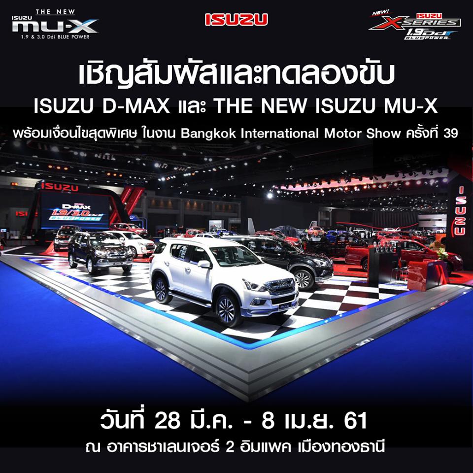 เชิญสัมผัสและทดลองขับ  ISUZU D-MAX และ THE NEW ISUZU MU-X