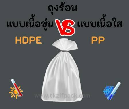 ถุงร้อนHDPEกับPP ต่างกันอย่างไร