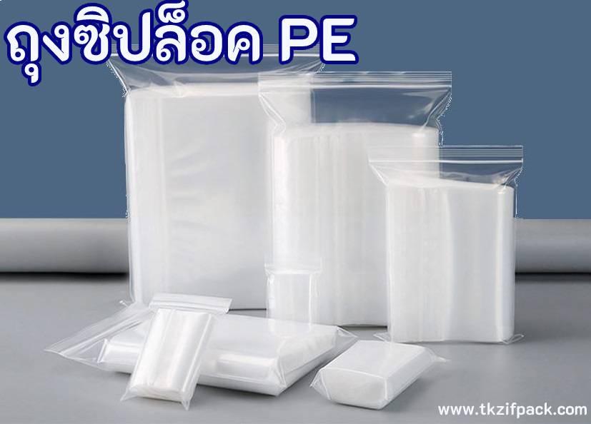 ถุงซิปล็อค PE คืออะไร?