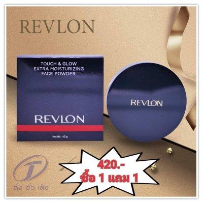 REVLON TOUCH & GLOW EXTRA MOISTURIZING ซื้อ1แถม1