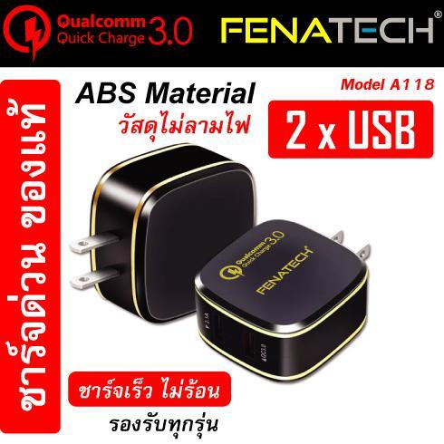หัวปลั๊กชาร์จเร็ว3.0A Fenatech รุ่น A118
