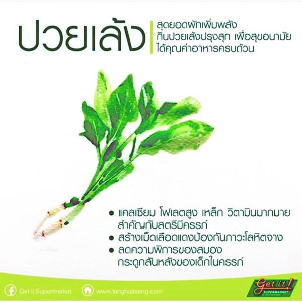 ปวยเล้ง (spinach)