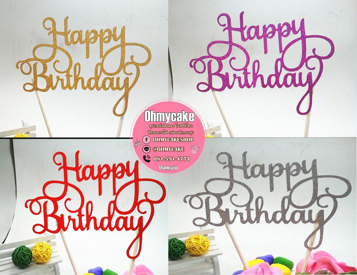 ป้าย Happy Birthday หัวกลม กากเพรช (10ชิ้น)