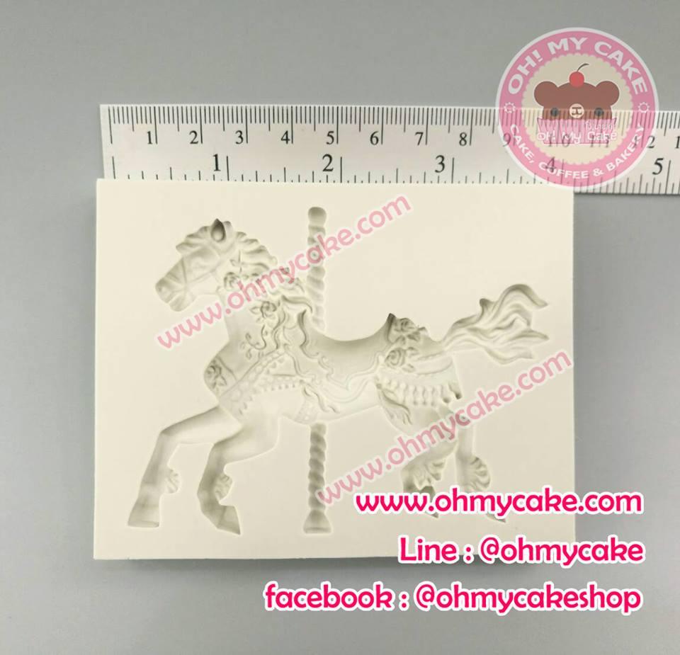 แม่พิมพ์ซิลิโคนรูปม้าหมุน