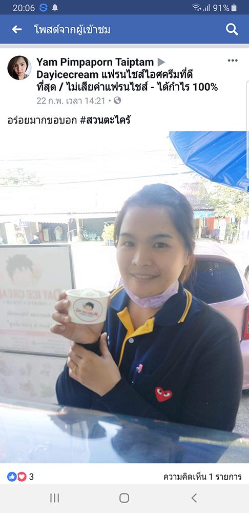 Dayicecream_ร้านไอติมที่อร่อยที่สุดในไทย_เดย์ไอศครีม _แฟรนไชส์ไอติมที่ดีที่สุด