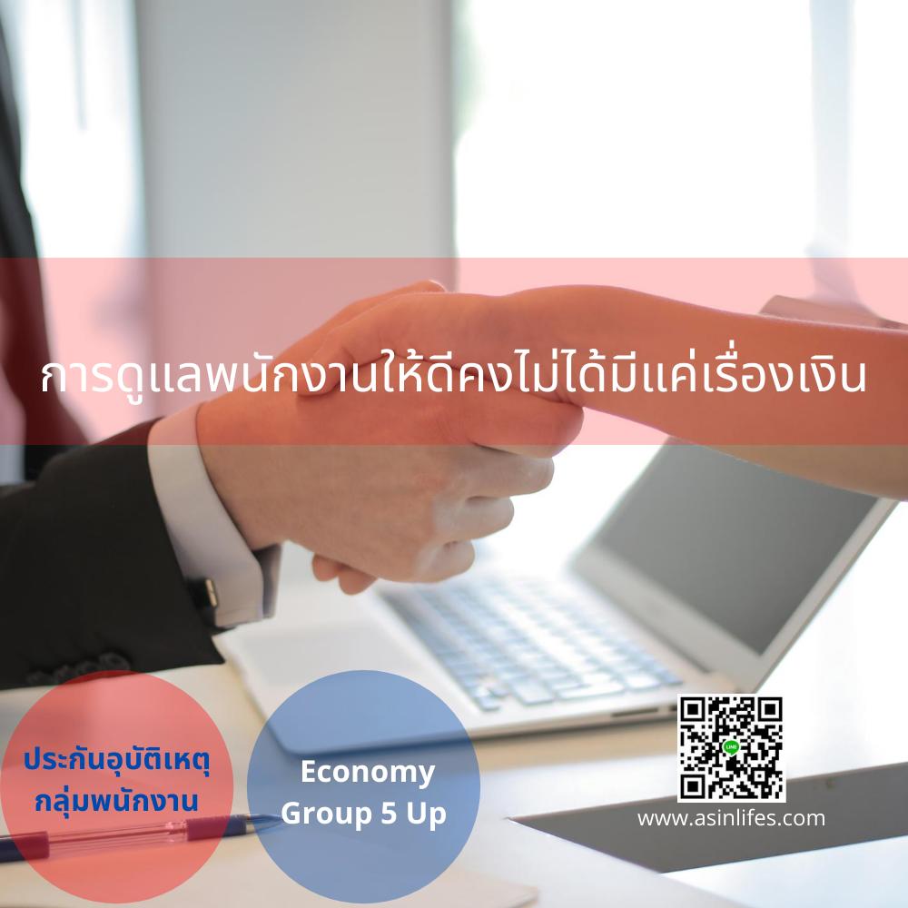 ประกันภัยอุบัติเหตุหมู่ AIG แผนประหยัด (Economy Group)