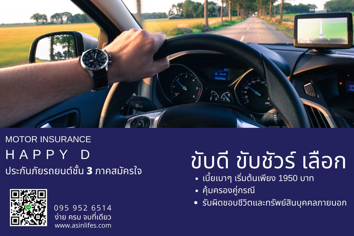 ประกันภัยรถยนต์ ประเภท 3 MSIG Happy D(copy)