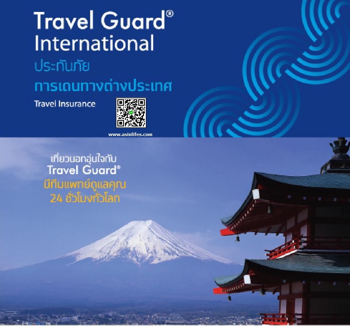 ประกันเดินทางต่างประเทศ (Travel Guard International)