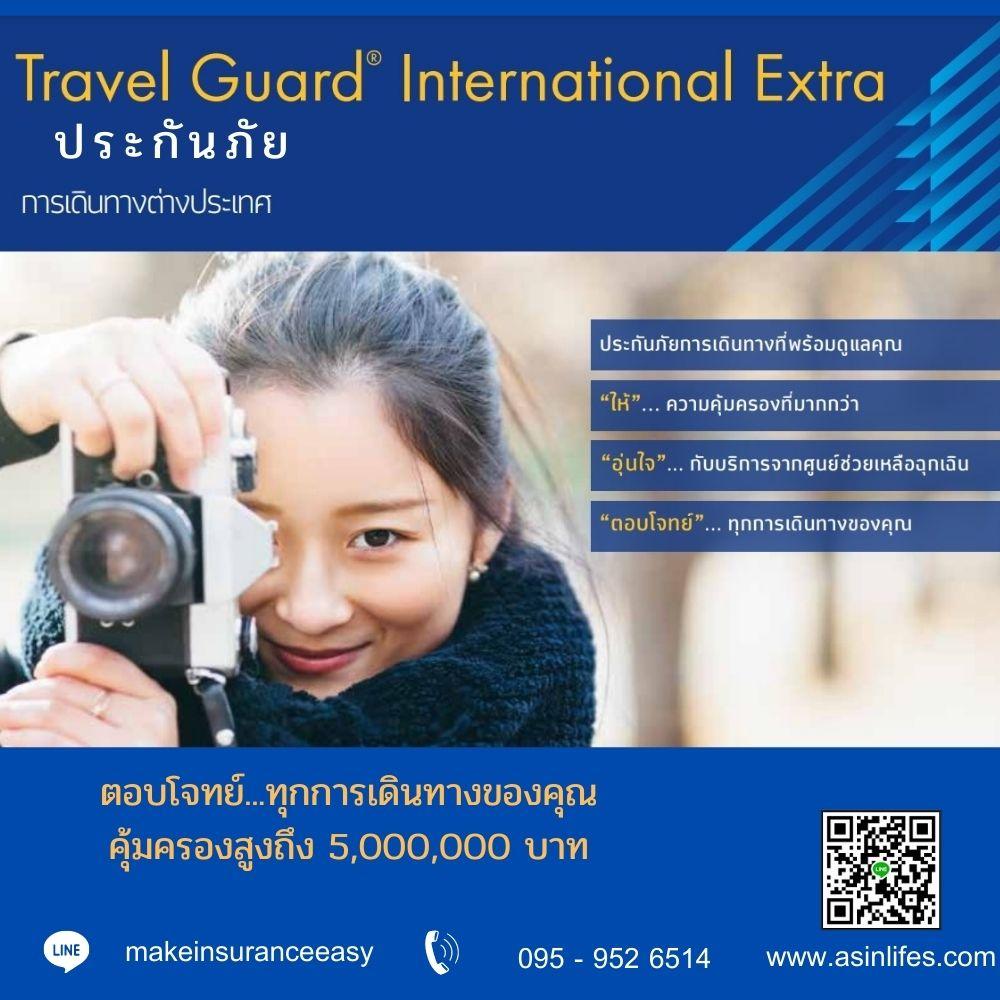 ประกันเดินทางต่างประเทศ (Travel Guard Internationa Extra )