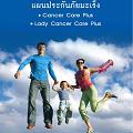 ประกันภัยมะเร็ง แผน Cancer Care Plus