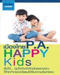 ประกันอุบัติเหตุเมืองไทย PA Happy Kids