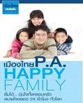 ประกันอุบัติเหตุเมืองไทย PA Your Family