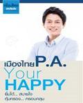 ประกันอุบัติเหตุเมืองไทย PA Your Happy