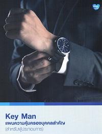 แผนคุ้มครองบุคคลสำคัญ Key Man